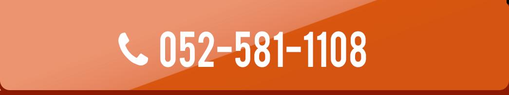 電話する052-581-1108